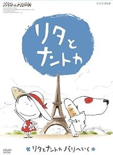 リタとナントカ リタとナントカ パリへいく [DVD]