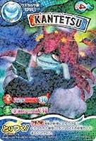 妖怪ウォッチ とりつきカードバトル 第4弾/レア(R)/KANTETSU[YW04-047]