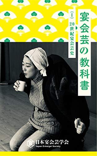 宴会芸の教科書(1)20世紀宴会芸史 (日本宴会芸学会)