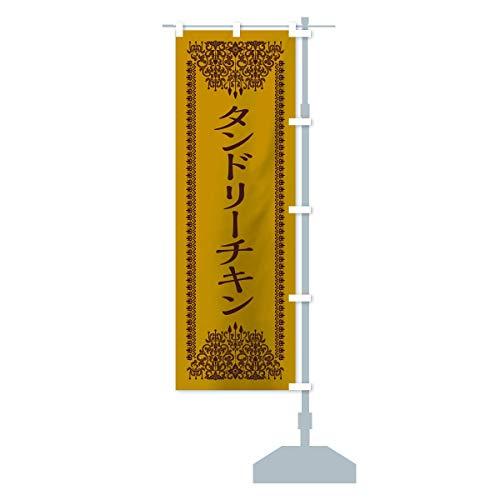 タンドリーチキン のぼり旗 サイズ選べます(ジャンボ90x270cm 右チチ)