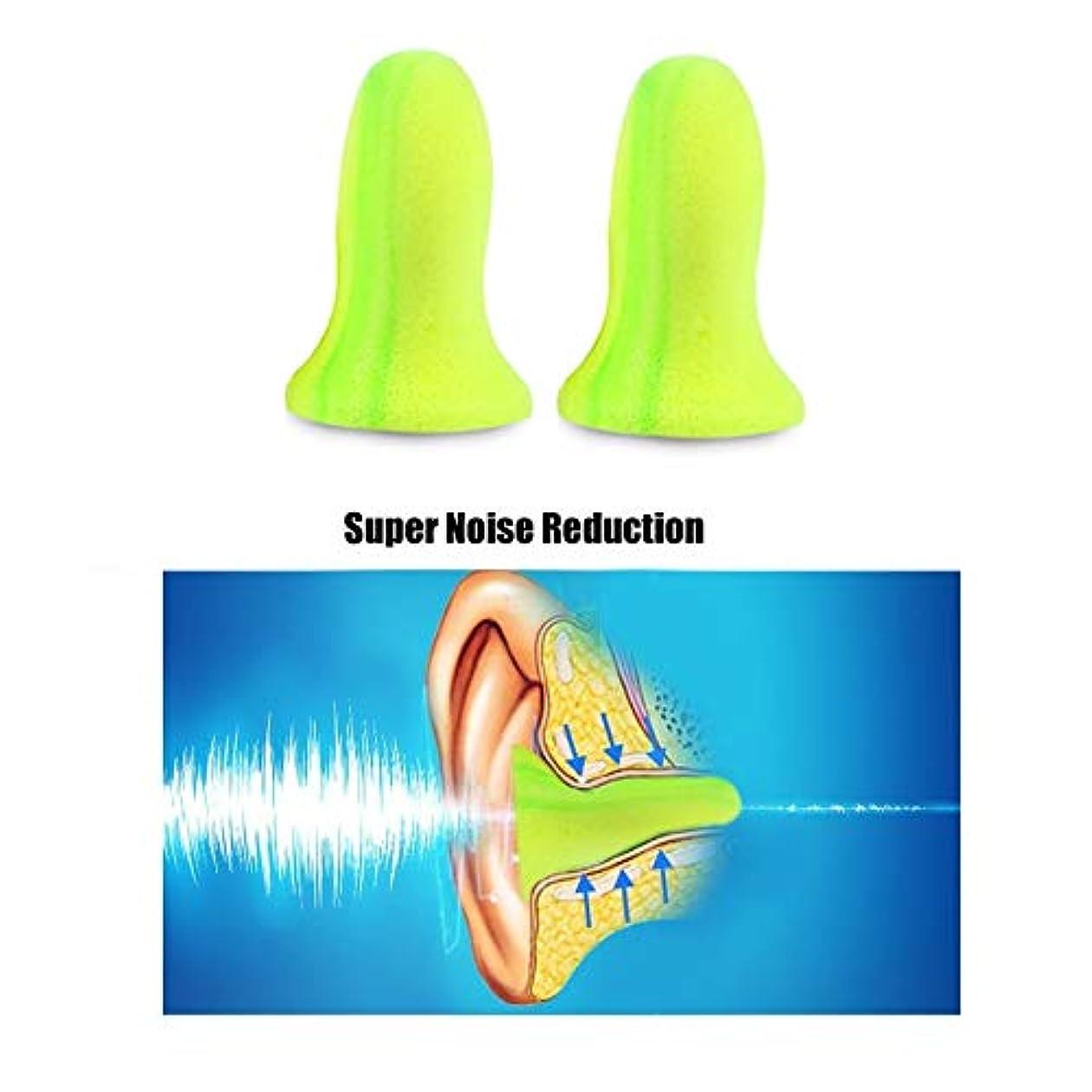 威する好奇心依存NOTE 2ピース/ボックス高品質ソフト泡耳栓旅行睡眠ノイズ防止耳栓ノイズリダクションアクセサリー滑りやすいツール