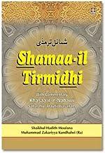 Shamaa il Tirmidhi | شمائل ترمذی