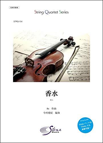 香水 (String Quartet Series)の詳細を見る