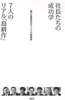 社長たちの成功学 7人のリアル「島耕作」