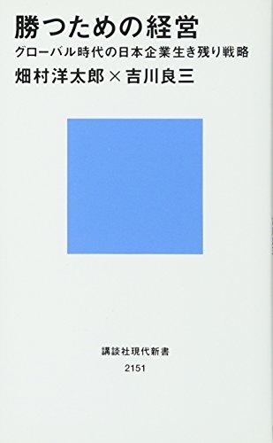 勝つための経営 グローバル時代の日本企業生き残り戦略 (講談社現代新書)の詳細を見る