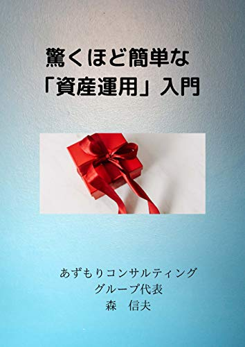 Introduction to amazingly easy asset management (Japanese Edition)