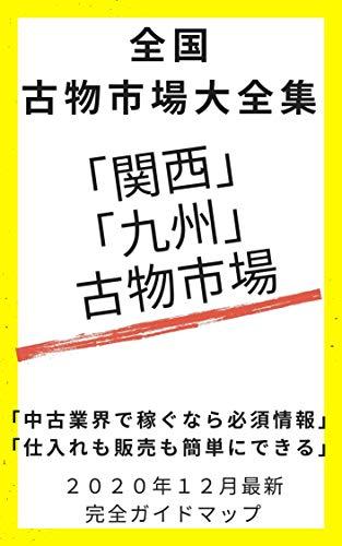 「関西・九州 」古物市場情報 2021年度最新版: せどり・中古業界リサイクルビジネスの決定版!!店舗販売でもネット販売でも大活躍の極秘情報!! 古物市場ガイドマップ