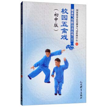 Campus Wuqinxi (junior version) Qigong exercises new series (three)(Chinese Edition)