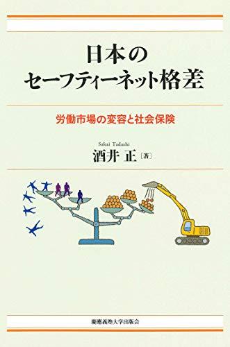日本のセーフティーネット格差:労働市場の変容と社会保険