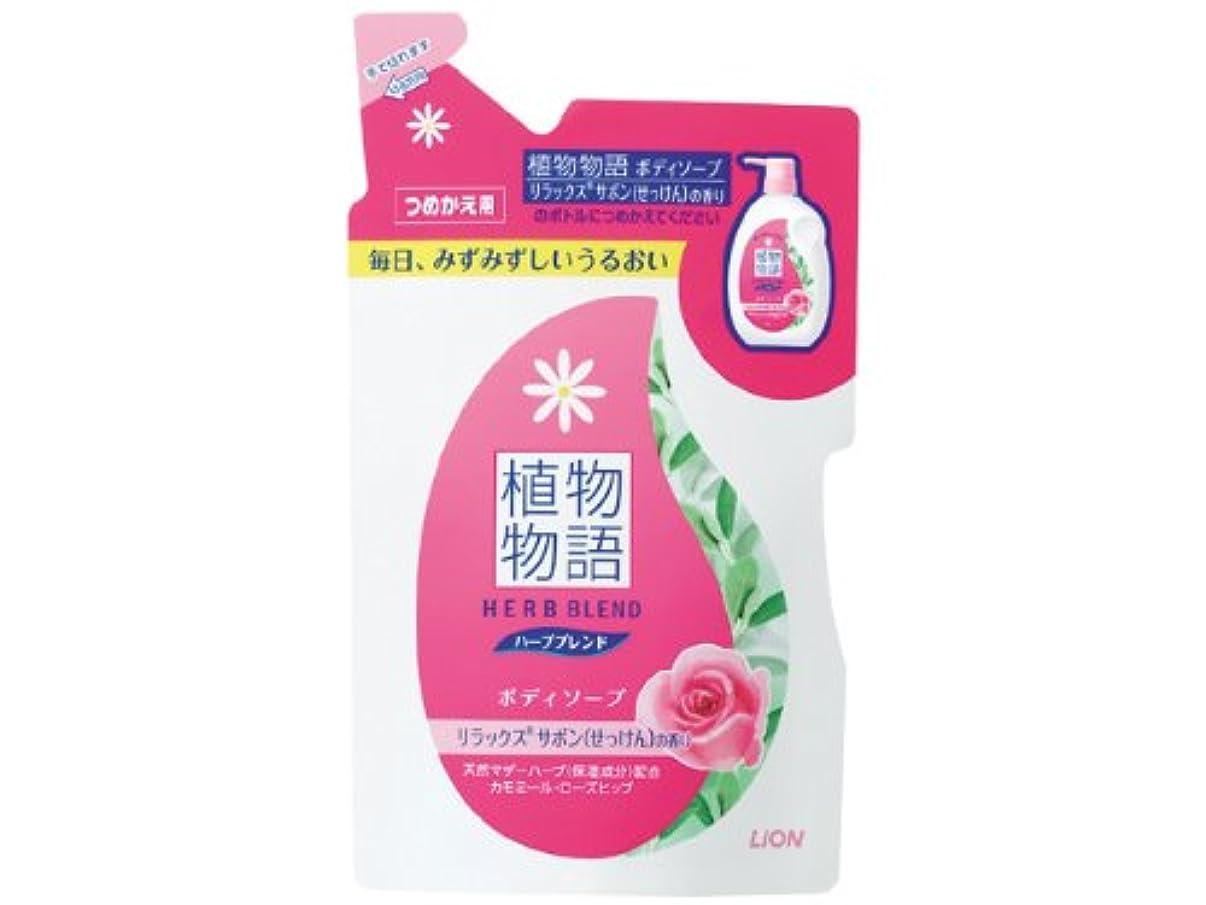 実業家唇パンチ植物物語 ハーブブレンド ボディソープ リラックスサボン(せっけん)の香り つめかえ用 420mL