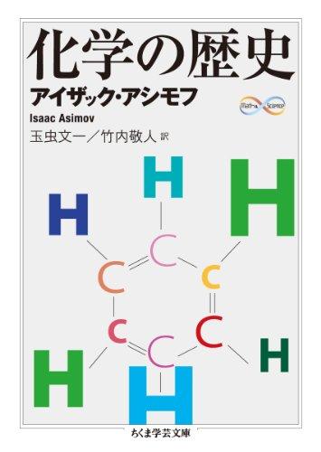 化学の歴史 (ちくま学芸文庫)の詳細を見る