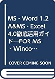 MS‐Word 1.2A&MS‐Excel 4.0徹底活用ガイド―FOR MS‐Windows