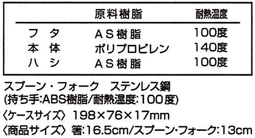 スケーター弁当用箸子供用トリオセット箸スプーンフォークすみっコぐらし16.5cmTACC2