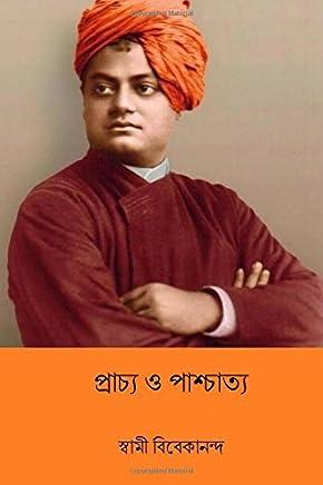 Amazon com: Bengali - World / History: Books