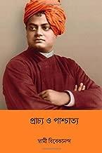 bengali books of swami vivekananda
