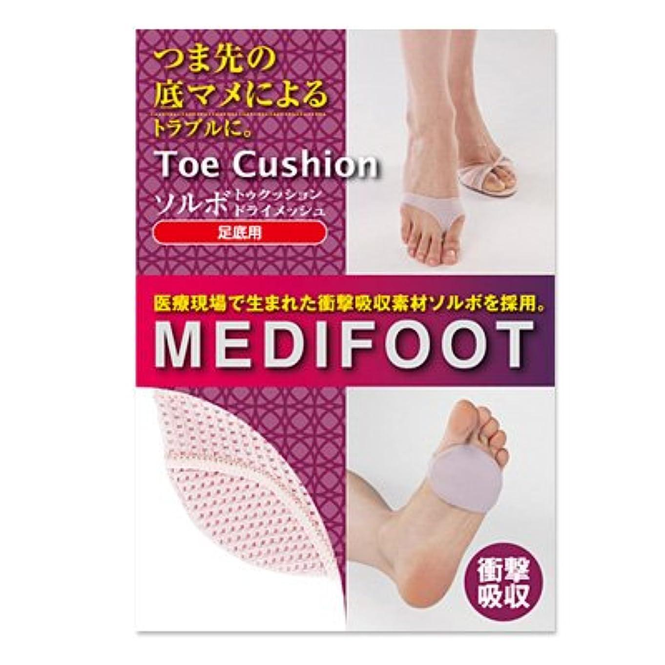 鑑定解釈的反毒ソルボ トゥクッション ドライメッシュ 足底用[女性フリーサイズ(22-25cm)]63053