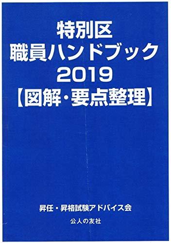 特別区職員ハンドブック2019【図解・要点整理】