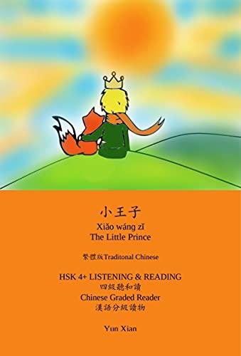 小王子 Xiǎo wánɡ zǐ The Little Prince 繁體版Traditonal Chinese HSK 4+ LISTENING & READING 四級聽和讀 Chinese Graded Reader 漢語分級讀物: with Traditional Chinese Characters (English Edition)