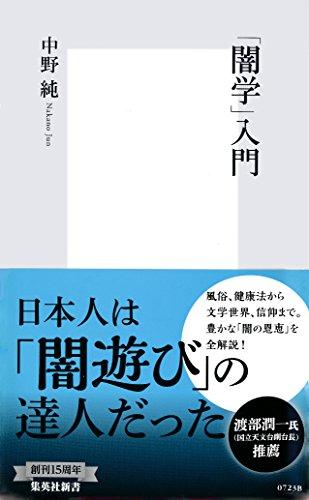 「闇学」入門 (集英社新書)