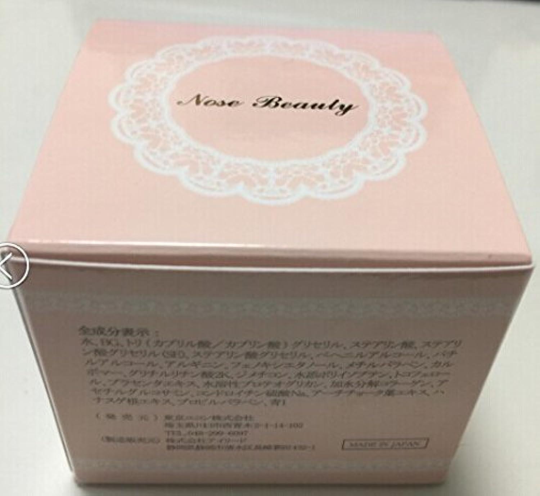 ノーズ ビューティー Nose Beauty