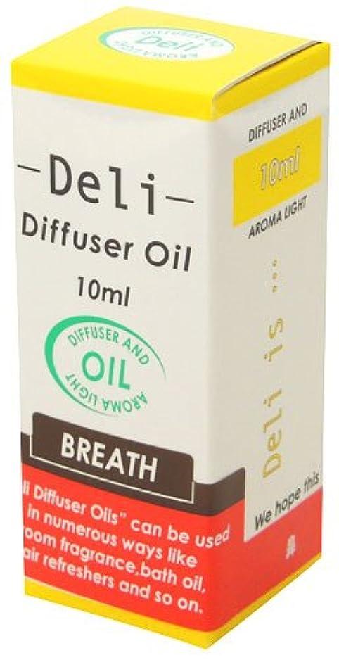 人工的なメディカル調子フリート デリ ディフューザーオイル 鼻 BREATH 10ml