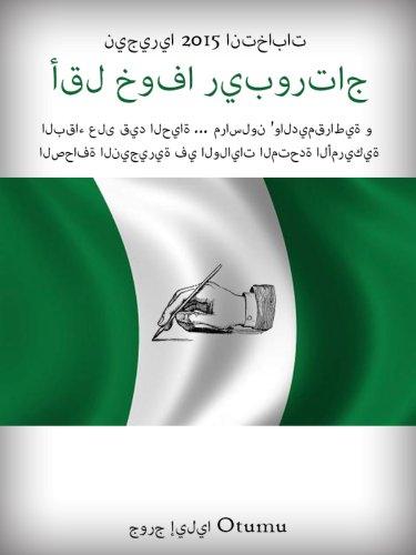 جريئ من نيجيريا انتخابات 2015:الصحافة النيجيرية في الولايات المتحدة والديمقراطية Arabic Version (Arabic Edition)