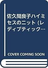 佐久間良子ハイミセスのニット (レディブティックシリーズ)