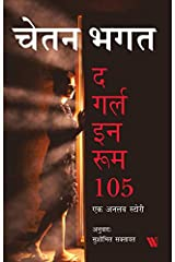 द गर्ल इन रूम 105 (Hindi Edition) Kindle Edition