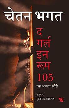 द गर्ल इन रूम 105 (Hindi Edition) by [Chetan Bhagat, Sushobhit Saktawat]