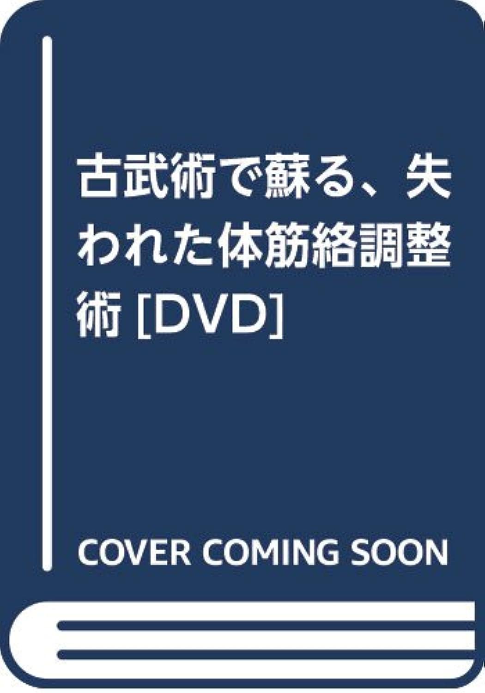 DVD>筋絡調整術―古武術で蘇る、失われた体 (<DVD>)