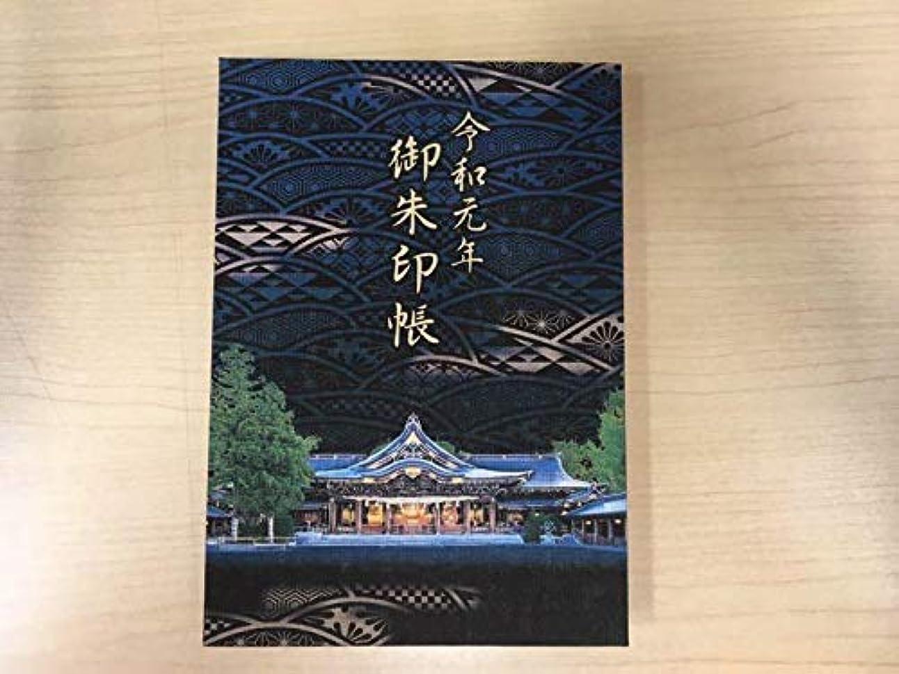 思いつく病なポップ御朱印帳 寒川神社 限定品