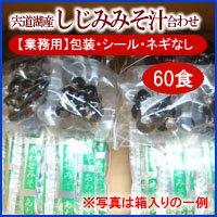 【お徳用】宍道湖しじみ汁(味噌汁)46g×60食(外装無し・箱入り)合わせ