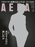 AERA (アエラ) 2017年 12/4 号【表紙:近藤真彦】 [雑誌]