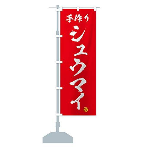 手作りシュウマイ のぼり旗 サイズ選べます(スリム45x180cm 左チチ)