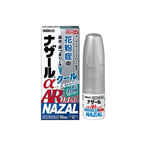 【指定第2類医薬品】ナザールαAR0.1%C 10mL ※セルフメディケーション税制対象商品