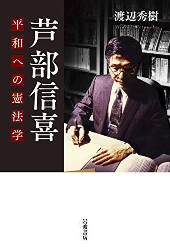 芦部信喜 平和への憲法学の詳細を見る