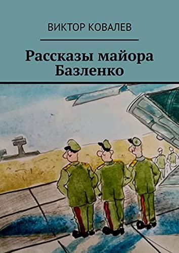 Рассказы майора Базленко (Russian Edition)