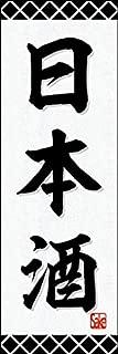 のぼり旗 日本酒 通常のぼり