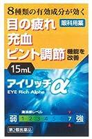 【第2類医薬品】アイリッチα 15ml ×5