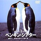 ペンギン・シアター 南極大陸からの贈り物[SDA-24][DVD]