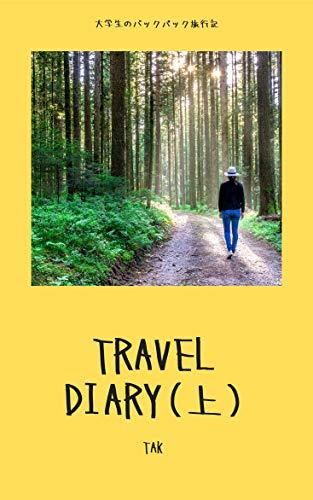 トラベルダイアリー(上) : ―大学生のバックパック旅行記- (バックパックブックス)