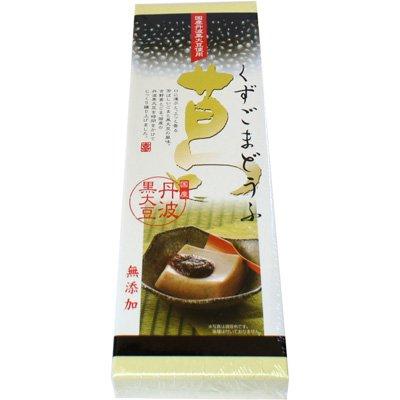 無添加 国産丹波黒大豆使用 吉田屋 くずごまどうふ(黒豆入り)