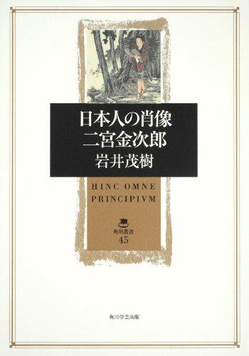 日本人の肖像 二宮金次郎 (角川叢書)