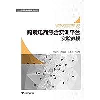 跨境电商综合实训平台实验教程