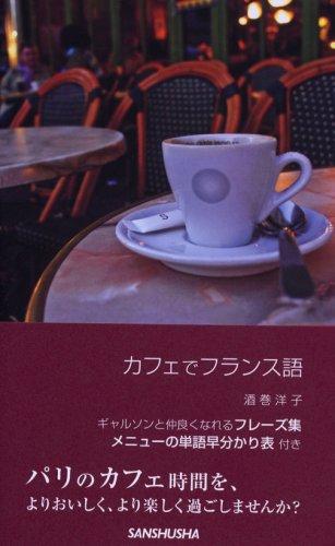 カフェでフランス語