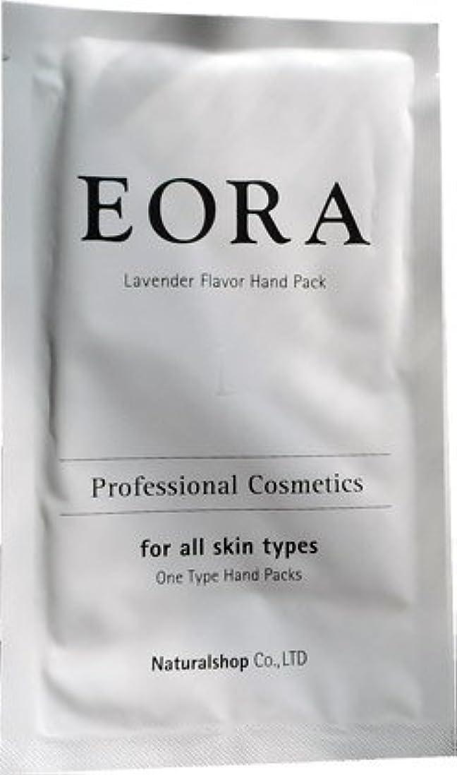 セント重要形EORA(エオラ) ハンドパック ラベンダー