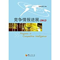 Competitive Intelligence Progress (2012)(Chinese Edition)