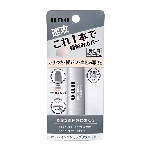 UNO(ウーノ) オールインワンリップクリエイター リップクリーム 2.2g