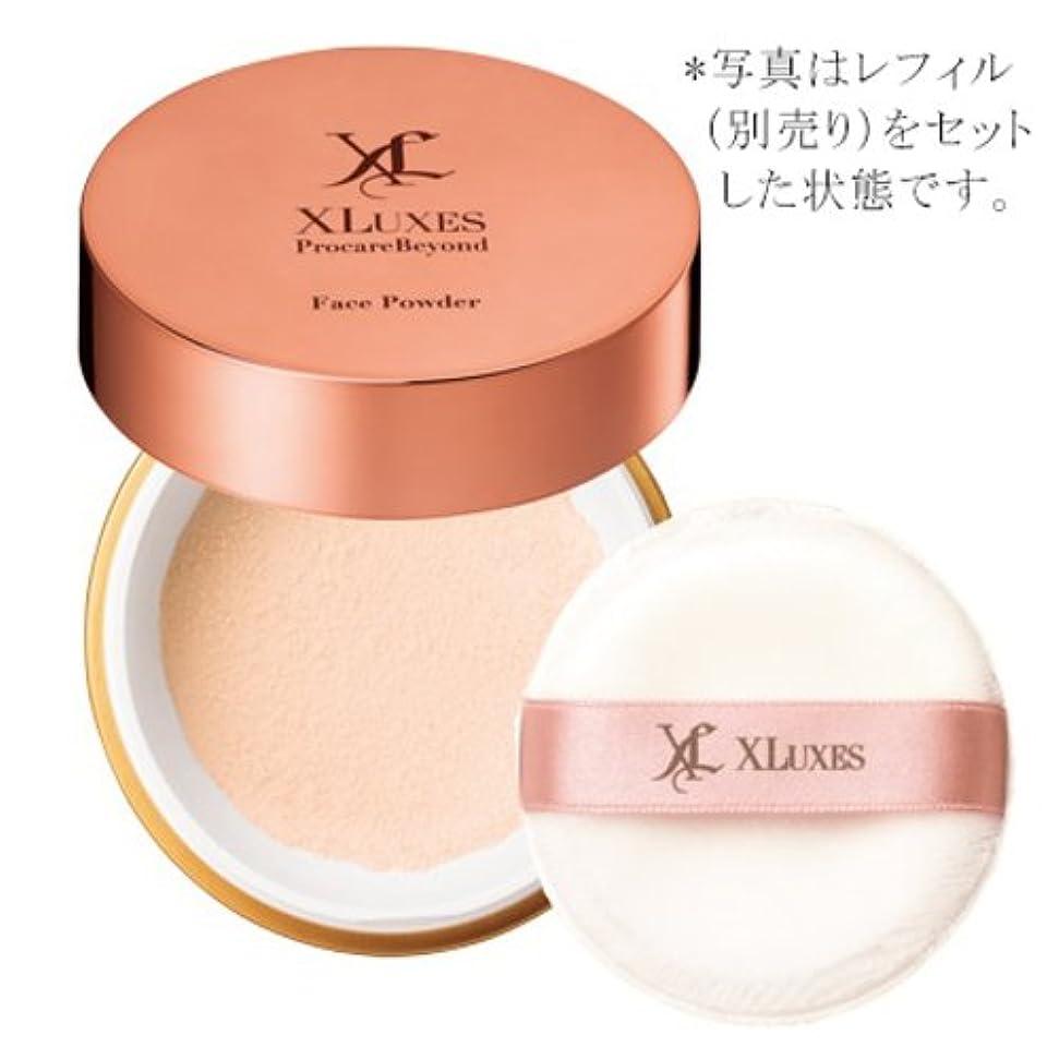 かもしれない美容師自分のためにXLUXES フェイスパウダー専用ケース (パフ付) ヒト幹細胞 プロケアビヨンド