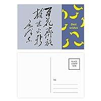 黒いシルエットの毛沢東 バナナのポストカードセットサンクスカード郵送側20個